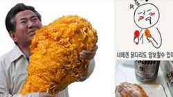 네네치킨, '노무현 전 대통령 조롱 합성 사진'