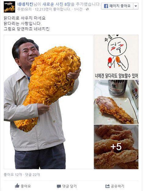네네치킨, '노무현 전 대통령 조롱 합성 사진' 게재