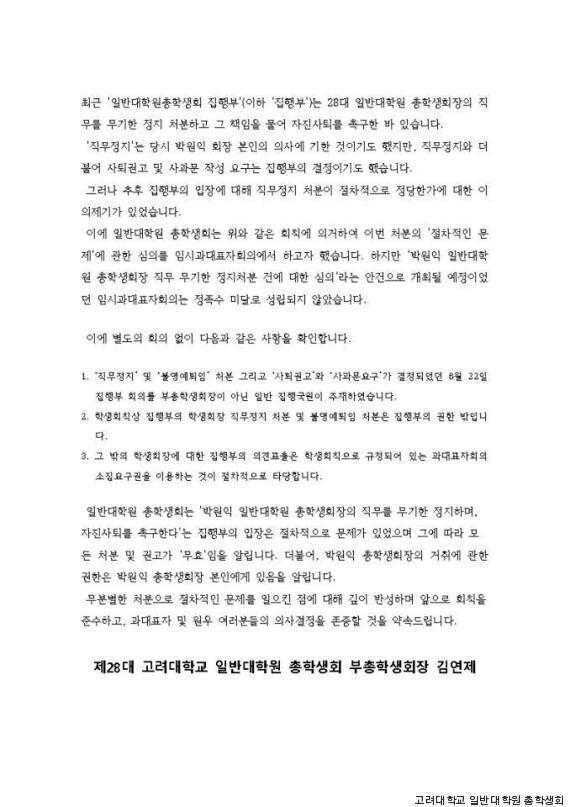 [업데이트]박가분, 고대 대학원 총학생회장