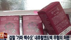 '가짜 백수오' 내츄럴엔도택 무혐의로 수사
