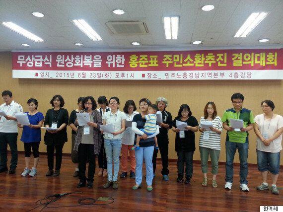 홍준표 '주민소환 운동'이