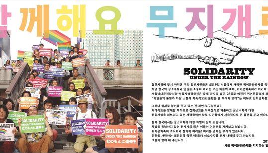 일본인들이 한국 LGBT를 응원하는 신문광고를 한국 일간지에