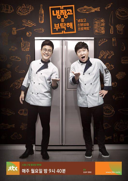 '냉장고', '무도·슈퍼맨' 이어 한국인이 좋아하는 프로그램