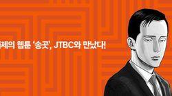 최규석 웹툰 '송곳', JTBC 드라마로