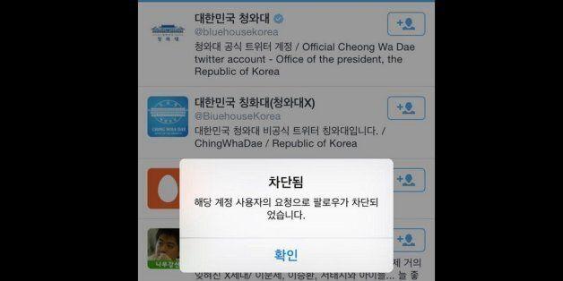 대한민국 청와대, '박근혜 번역기'를