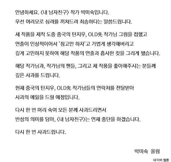 네이버 박미숙 작가가 표절 인정하고 연재 중단한