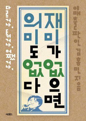 '야매 출판인'의 좌충우돌 책