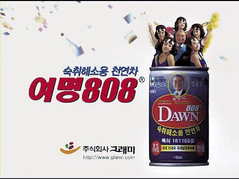 '여명 808' 만든 남종현 대한유도회장