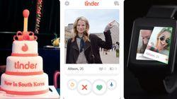 데이팅 앱 '틴더'(Tinder) 한국