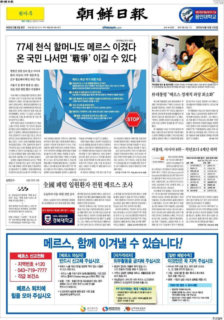 신문을 장식한 '메르스 긍정 바이러스'의 물결