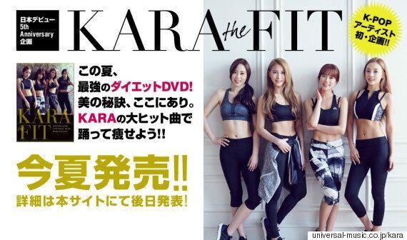 걸그룹 카라(KARA)의 멤버들이 출연한 피트니스