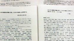 일본 지식인 281명 성명서 발표