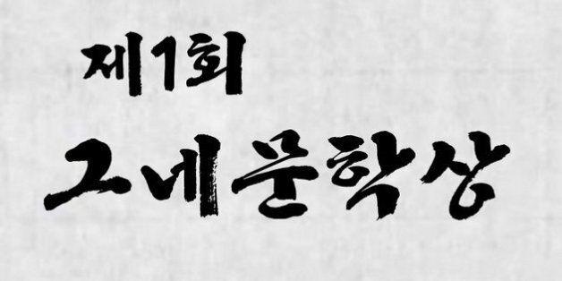 제 1회 그네문학상 소식(6월 18일