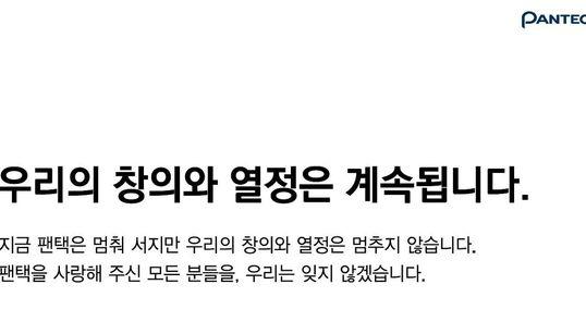 파산 앞둔 팬택 임직원들이 낸 광고