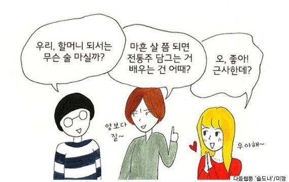 [허핑턴인터뷰] 술도녀 미깡, 식객 허영만을