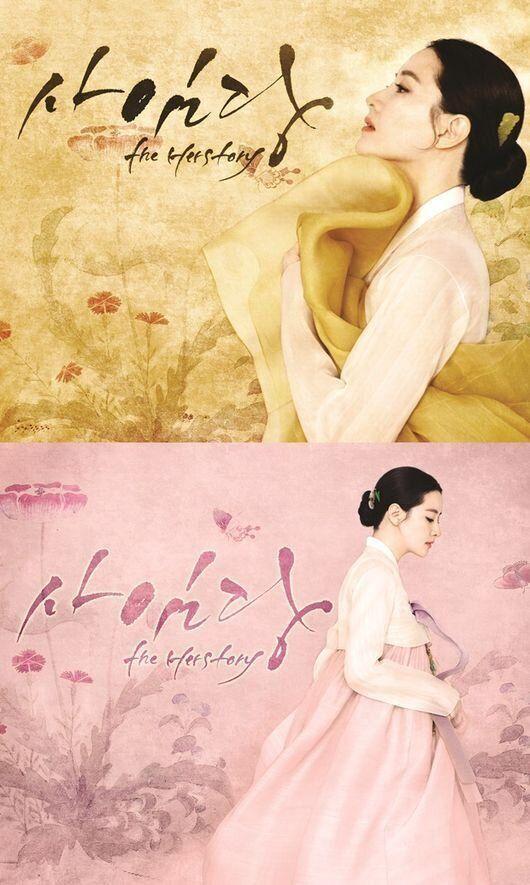 이영애 복귀작 드라마 '사임당'이 공개한 티저이미지