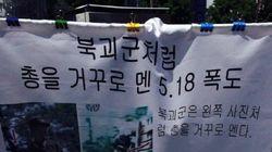 경북대 앞, '5.18이 북한군 주동' 주장 시위