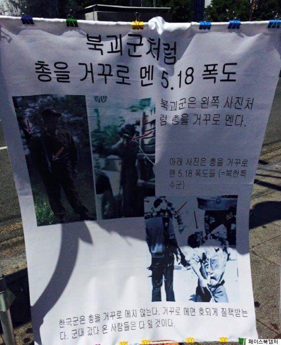 경북대 앞에 5·18민주화운동은 북한군이 주동한 반란이라 주장하는 세력