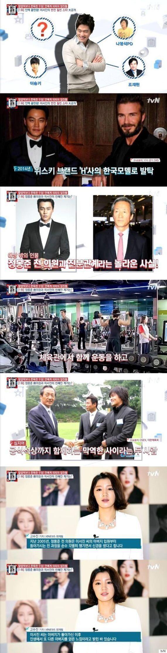 '명단공개' 이서진, 데이비드 베컴·정몽준과 절친