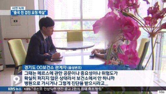 KBS, 중국 간 메르스 환자와 전화 인터뷰