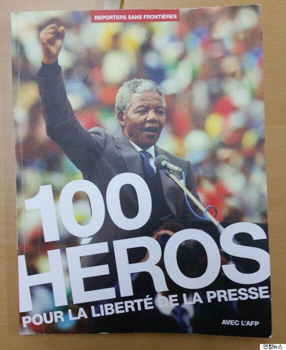 킹 목사·만델라와 함께 '자유를 위해 싸우는 영웅' 선정된 위안부 피해