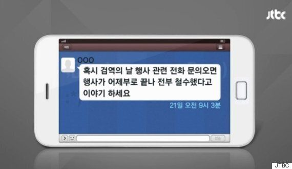 보건당국, 첫 메르스 환자 나온 날 '운동회'