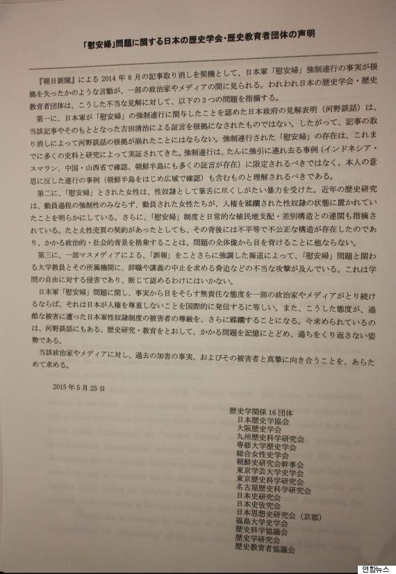 일본 16개 역사단체, 군위안부 문제 왜곡 중단
