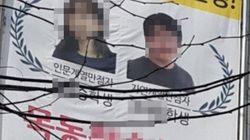 '축 서울대 입학' 현수막 내건 학원