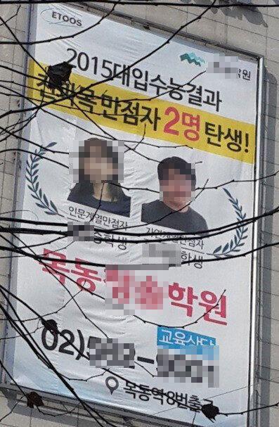 '축 서울대 입학' 현수막 걸 경우, 교육청이 학원