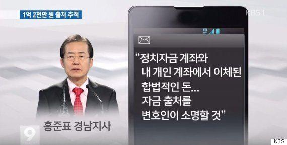 검찰, 홍준표 '의문의 1억2천만 원'