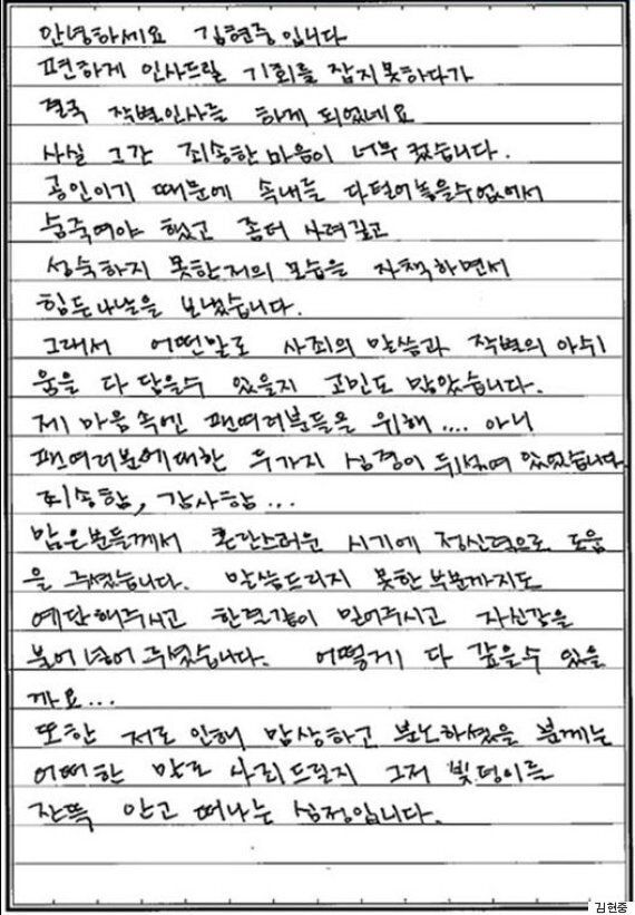 김현중이 입대하며 팬클럽에 보낸 자필편지