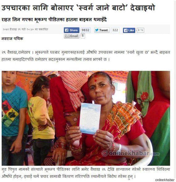 네팔 언론