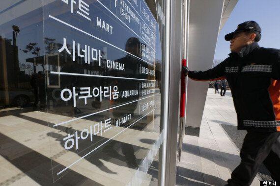 서울시, 제2롯데월드 수족관·영화관 재개장