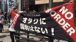 혐한시위를 향한 아키하바라 오타쿠의