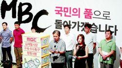 MBC 노조, 업무방해 항소심도