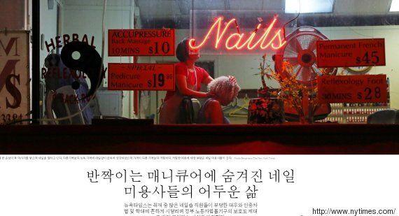 뉴욕타임스가 보도한 한국인 네일숍의 노동착취 실태
