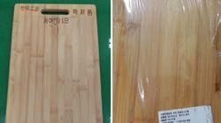 발암물질 초과한 중국산 대나무 도마 회수