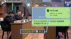 '경찰청 사람들', 성추행 혐의 경찰 통편집 '5인