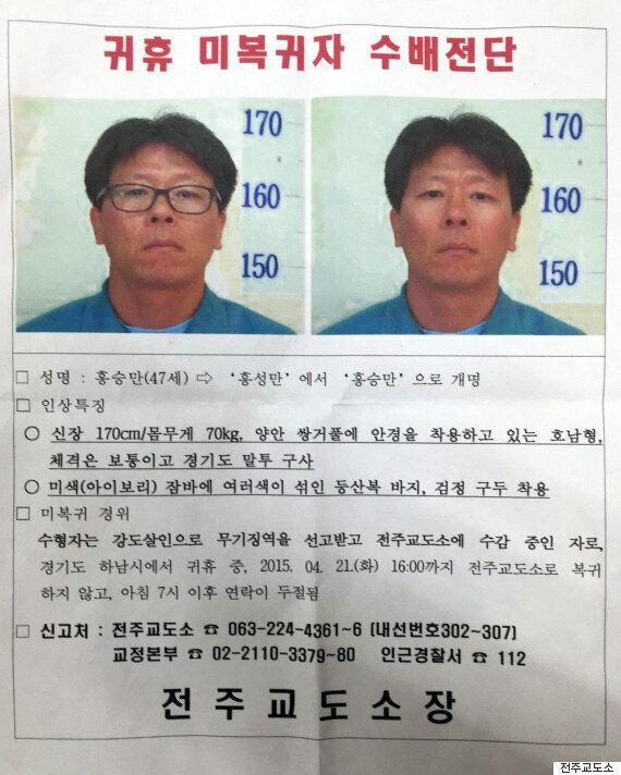 '귀휴 뒤 잠적' 무기수 공개 수배...현상금