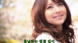 일본 AV배우가 출연한 '벚꽃엔딩'