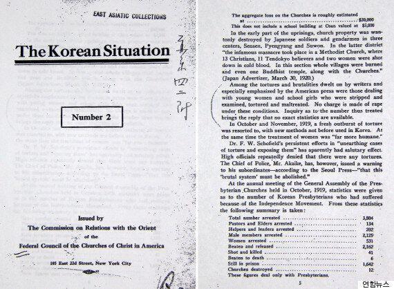 일제, 3·1 운동 이후 조선 여학생들 성폭행 사실 문서로