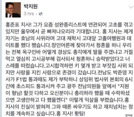 박지원 새정치연합 의원,