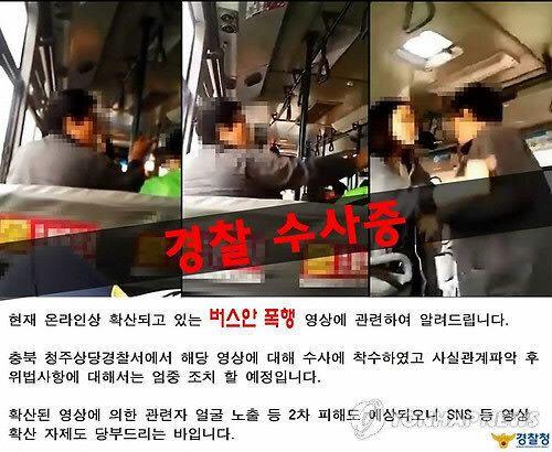 시내버스서 70대 할머니 폭행하는 40대女 동영상 SNS