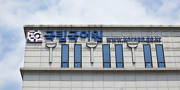 국립국어원이 정리한 '신조어', 실속 소비와 경기 불황