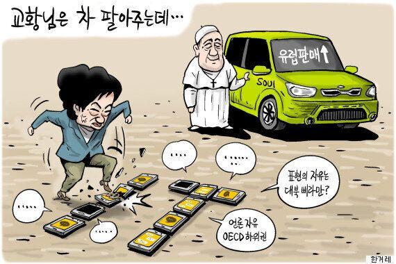 한국 '부분적 언론 자유국' 34개국 중