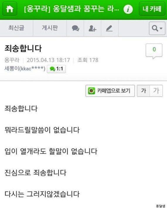 유세윤, 옹달샘 팟캐스트 여성비하 발언