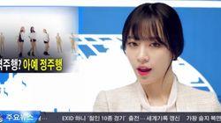 EXID 신곡 뮤비 발표 '차트 정주행