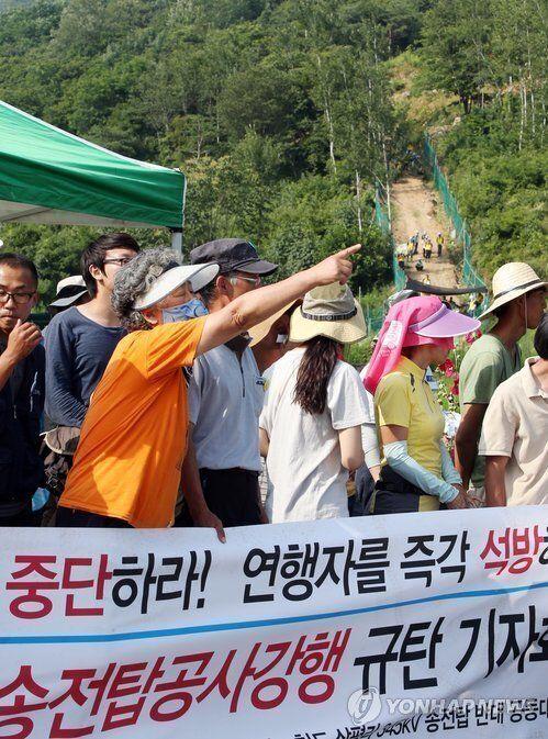 청도송전탑 공사 반대 주민, 4천만원