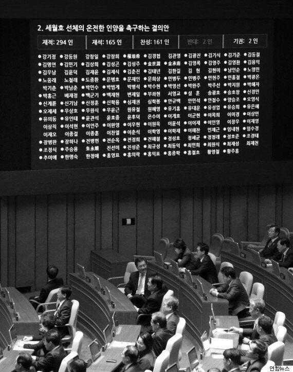 국회, '세월호의 온전한 선체인양 촉구 결의안'