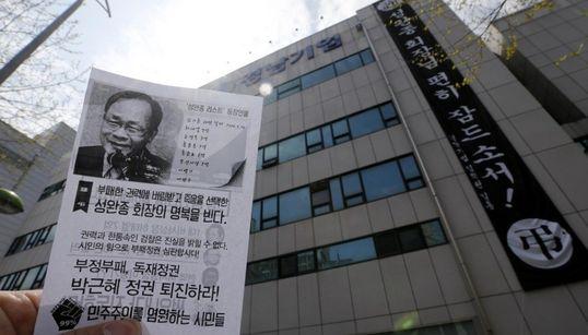 박근혜 정권 퇴진 전단